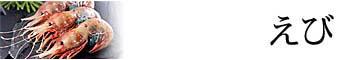 甘海老・ぼたんえび