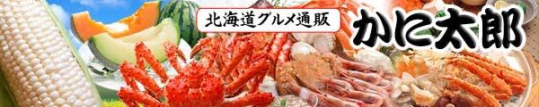 北海道グルメ通販 かに太郎