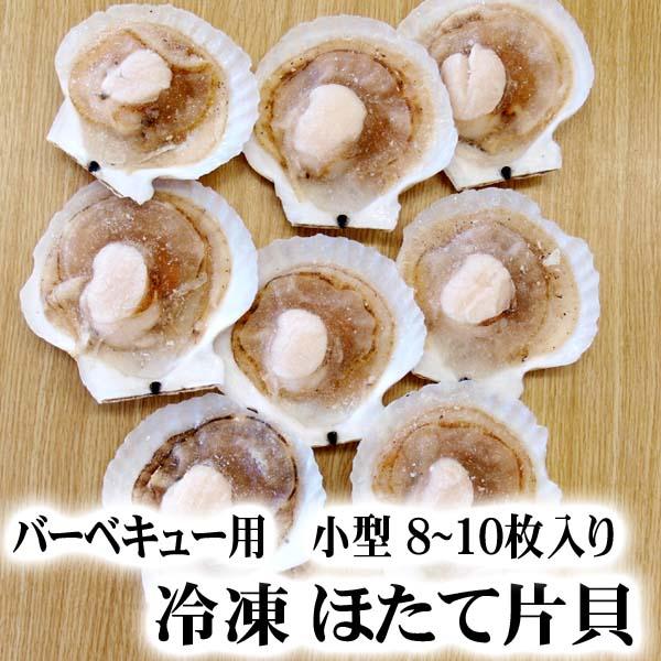 冷凍 ほたて片貝