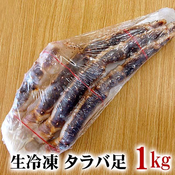 生冷凍 たらば蟹足
