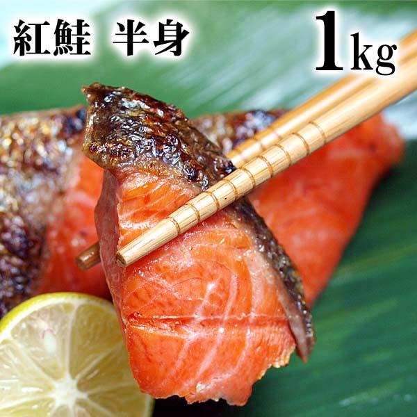 紅鮭 半身