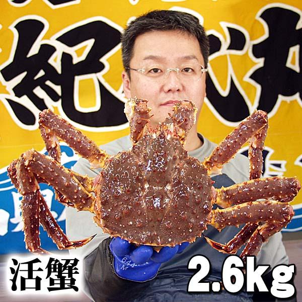 活タラバ蟹