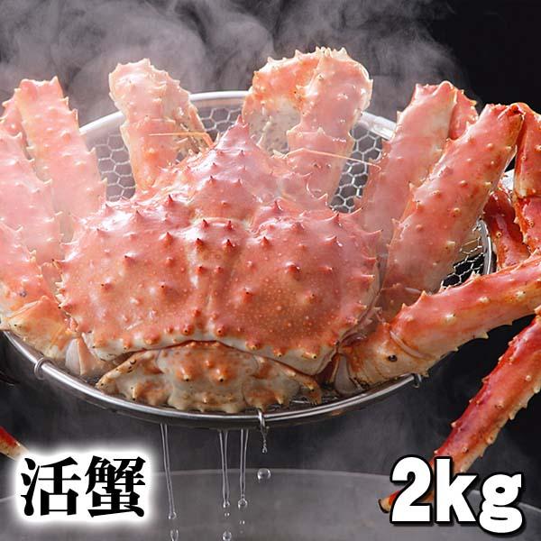 活たらば蟹
