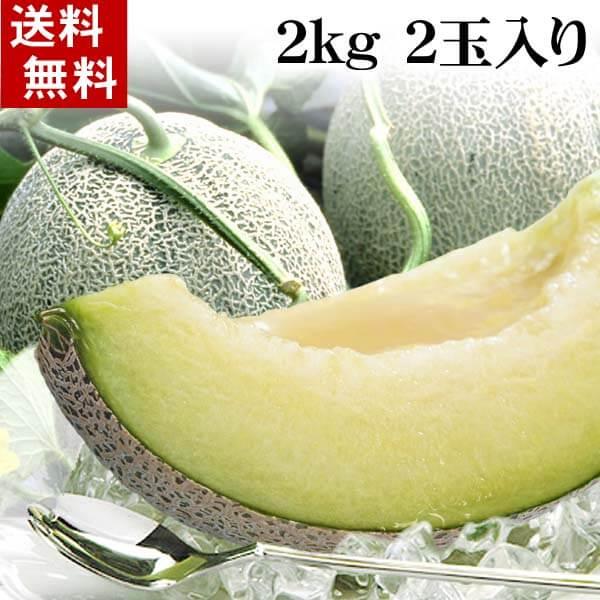 青肉メロン 北海道産