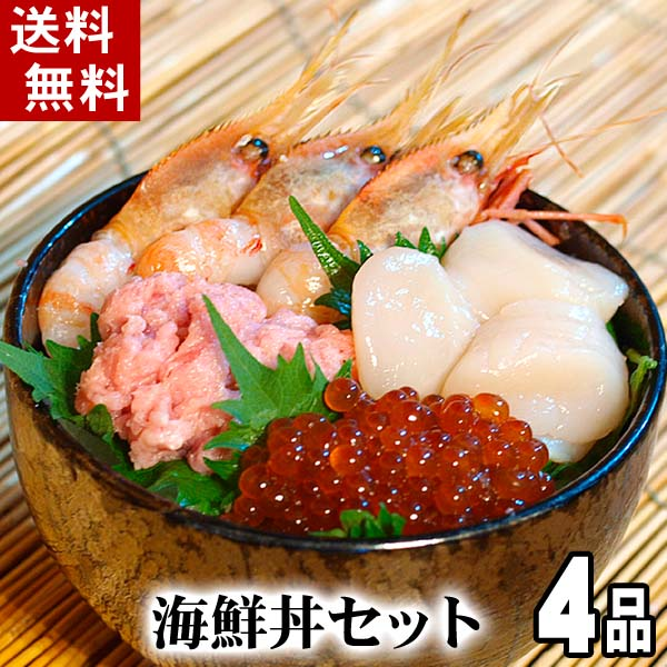 海鮮丼セット マグロ・ボタンエビ・イクラ・ホタテ