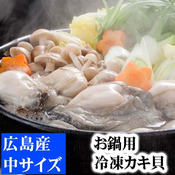 冷凍 牡蠣貝むき身
