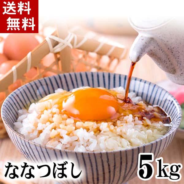 北海道産米 ななつぼし
