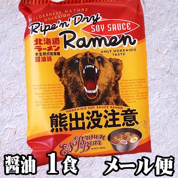 熊出没注意 醤油ラーメン