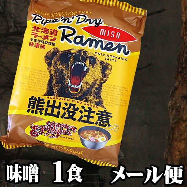 熊出没注意 味噌ラーメン
