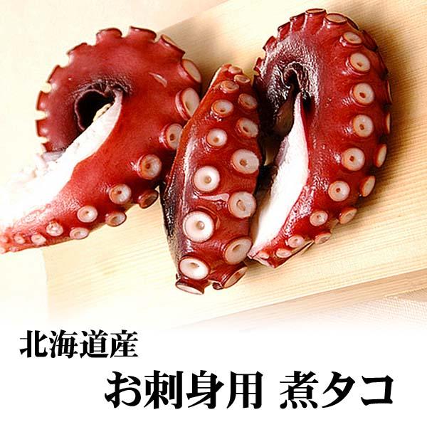 北海道産 煮たこ