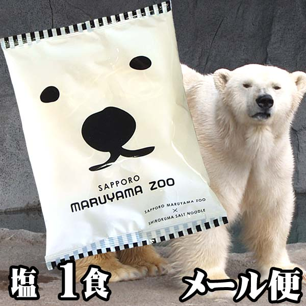 円山動物園 シロクマラーメン