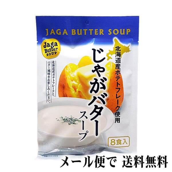 北海道じゃがバタースープ