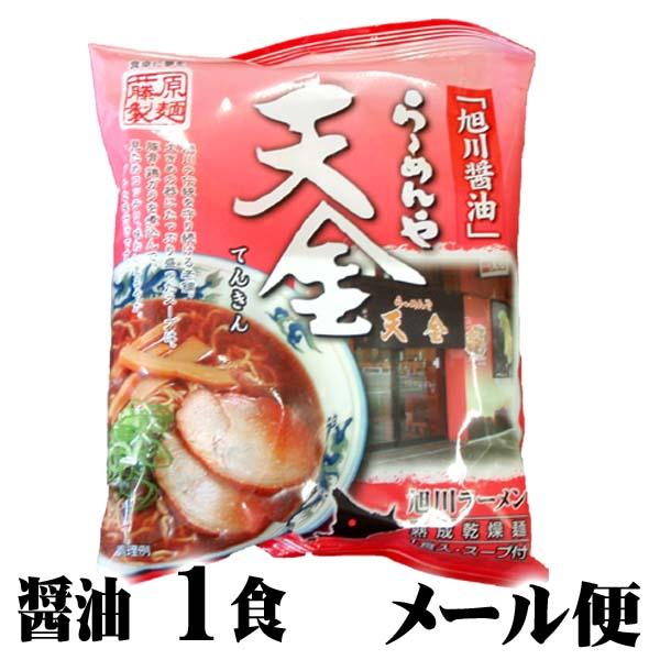 【旭川ラーメン】らーめんや 天金 醤油ラーメン