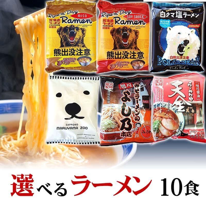 選べるラーメン 醤油・味噌・塩ラーメン