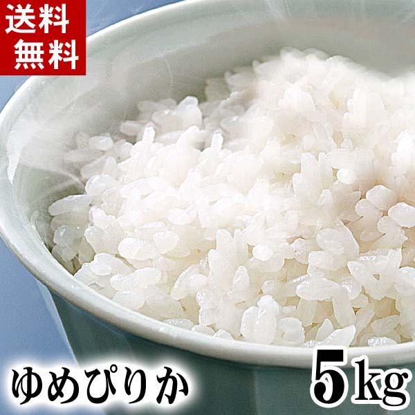 北海道産米 ゆめぴりか
