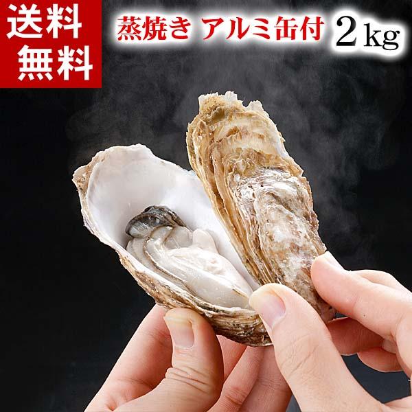 牡蠣のがんがん蒸し