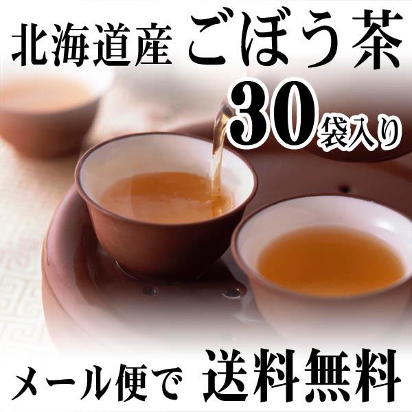北海道産ごぼう茶
