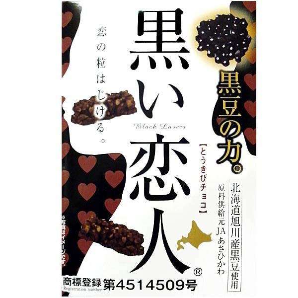 黒い恋人 黒豆・とうきびチョコ