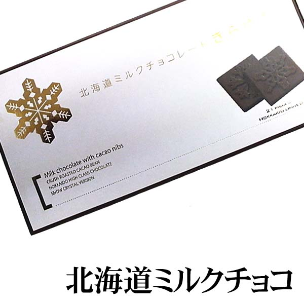 北海道きらゆき ミルクチョコレート
