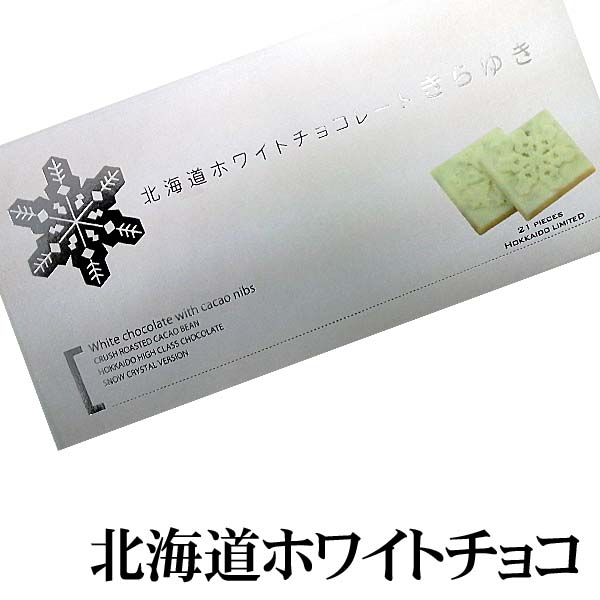 北海道きらゆき ホワイトチョコレート