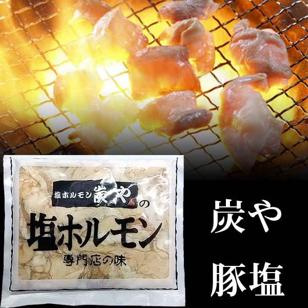 炭やの塩豚ホルモン 北海道の焼肉