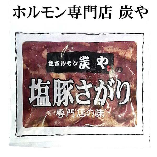 炭やの塩豚サガリ/塩豚ハラミ