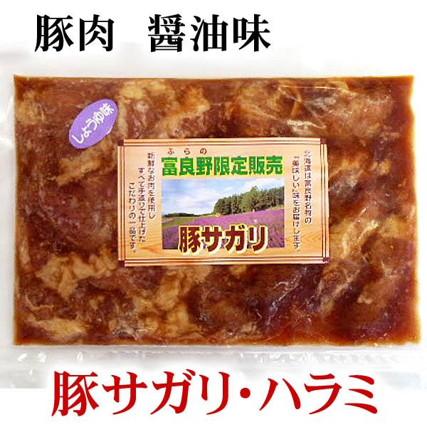 北海道富良野限定 豚サガリ/豚ハラミ 醤油味