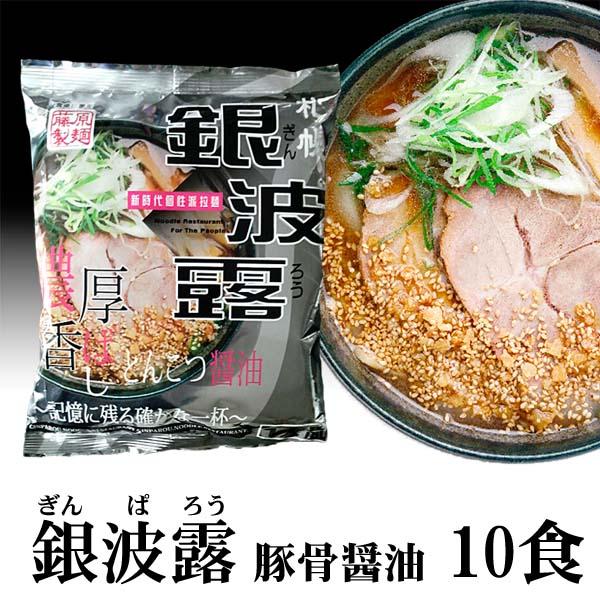 【札幌ラーメン】銀波露 豚骨醤油ラーメン