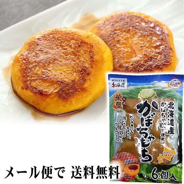 北海道産かぼちゃ餅