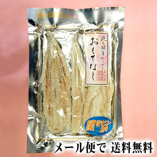 開きピン助 北海道の珍味スケトウダラ