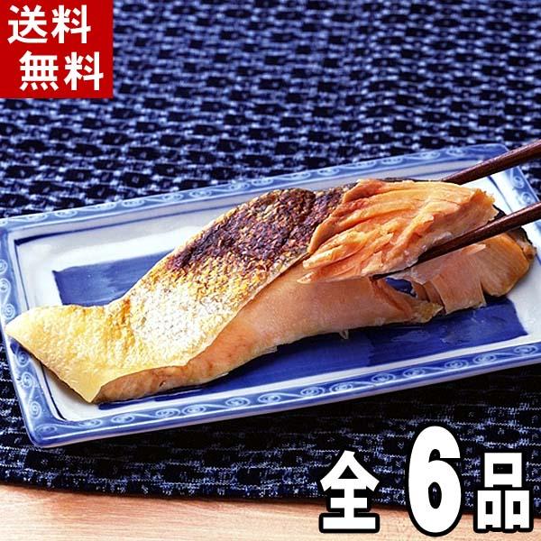 魚の西京漬けセット