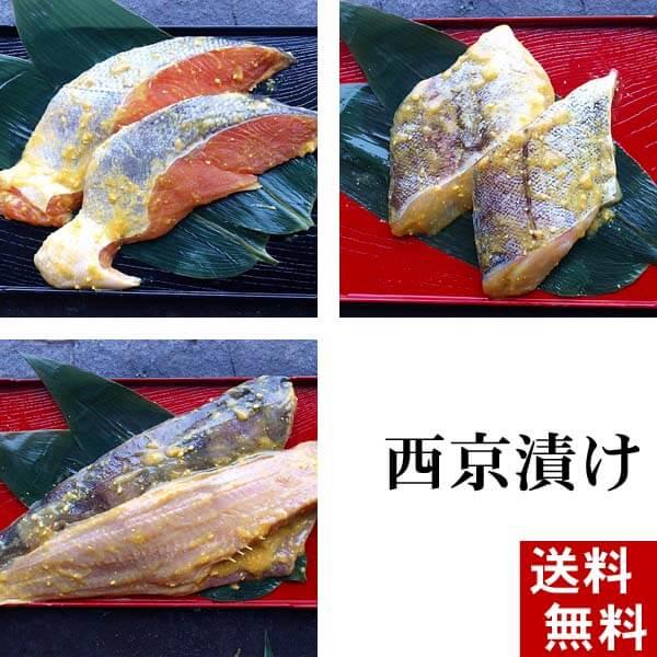 魚の西京焼き