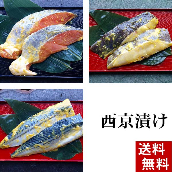 魚の西京漬け