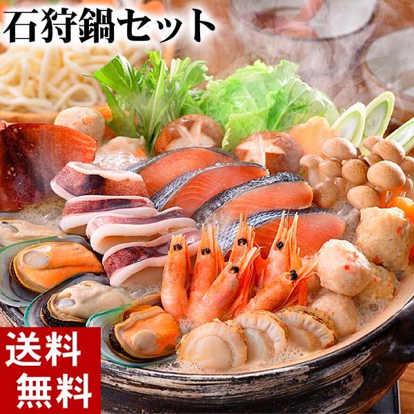 石狩鍋 北海道郷土料理